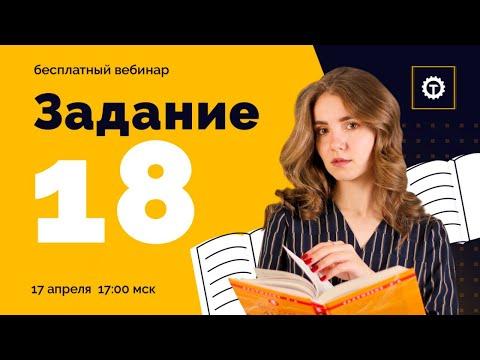 ЗАДАНИЕ 18 в ЕГЭ по русскому языку. Полина Чехова. Техноскул