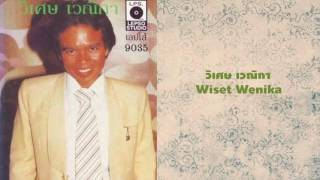 จากบ้านนาด้วยรัก - วิเศษ เวณิกา : Wiset Wenika
