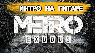 Metro:exodus ✔️(intro) ИНТРО на гитаре ✔️Метро Исход Скачать БЕСПЛАТНО