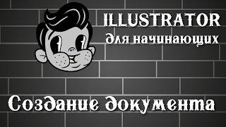 Illustrator для начинающих урок 1 ( создание документа )