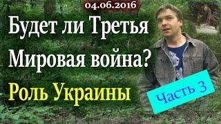 Часть 3. Будет ли Третья Мировая Война? Роль Украины. Скрытые факты