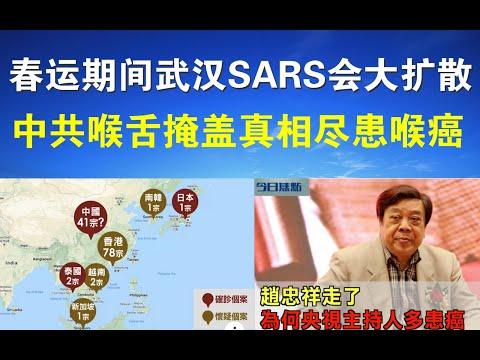 宝胜快评:春运期间武汉SARS会大扩散、中共喉舌掩盖真相尽患喉癌