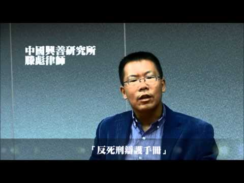 "Teng Biao : ""A guide to help Chinese defence lawyers"""