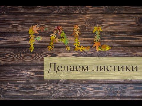 Скрапбукинг фон осенний