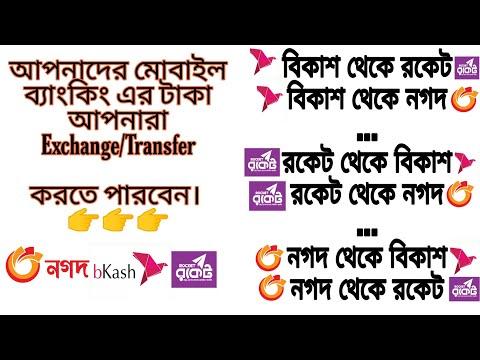 How To Send Money Rocket To Bkash | Nogod to Bkash Money Transfer | Exchange From Bkash To Nagad