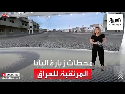 بابا الفاتيكان يستعد لزيارة العراق لأول مرة.. تعرف على محطاتها