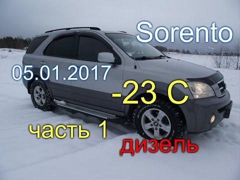 КИА СОРЕНТО//ПУСК ДИЗЕЛЯ В МИНУС -23