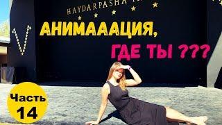 ТУРЦИЯ Отель Haydarpasha 5 АНИМАЦИЯ днём нет вечером сойдёт