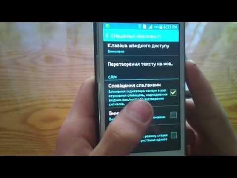 Как включить LED вспышку при звонке? На обычным  Android.