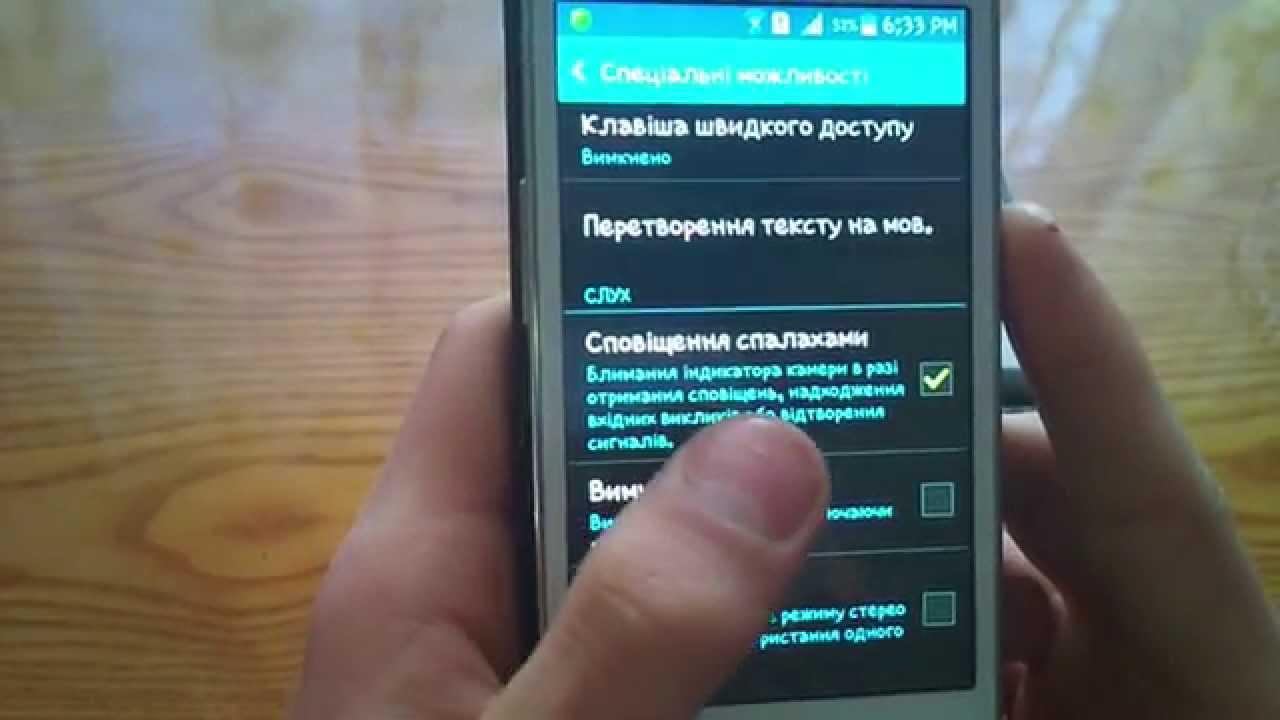 Как сделать вспышку при звонке на андроид самсунг