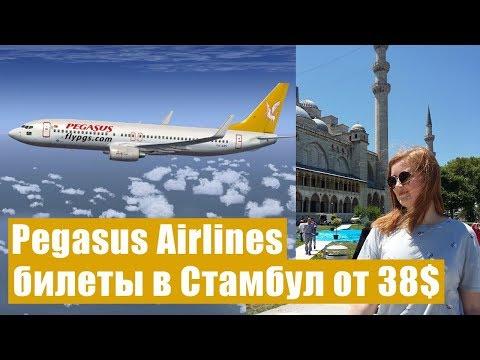 АВИАКОМПАНИЯ Pegasus Airlines - дешевые билеты в СТАМБУЛ. Пегасус билеты. Pegasus Airlines багаж