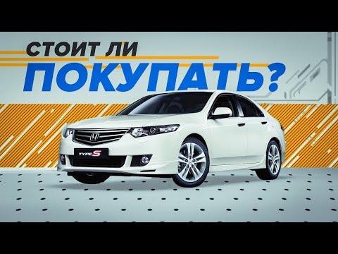 Недостатки Honda Accord. Обзор Хонда Аккорд.