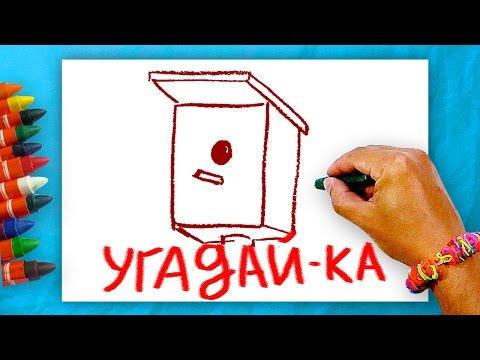 Загадки для детей, Угадай-ка?, Дома Животные + Урок рисования для детей