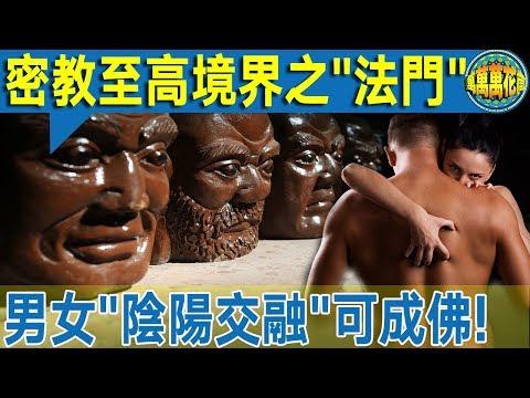 """西藏佛法奧秘!密教至高境界之""""法門""""  男女""""陰陽交融""""即可成佛!"""
