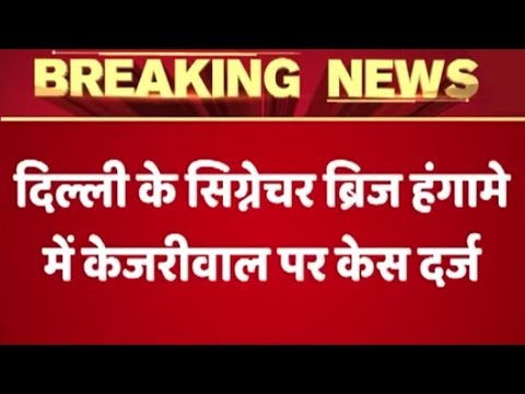 Manoj Tiwari Files Case Against Arvind Kejriwal & Amanatullah Khan   ABP News
