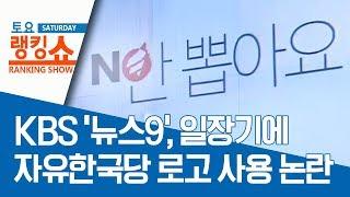 KBS '뉴스9', 일장기에 자유한국당 로고 사용 논란 | 토요랭킹쇼