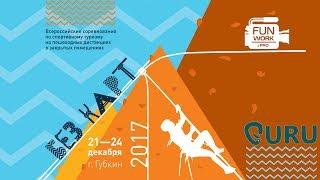 Gambar cover БЕЗ КАРТ! г.Губкин. Всероссийские соревнования по спортивному туризму!