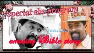 ebs speical prog. amzing bible store by feleke abebe part 1