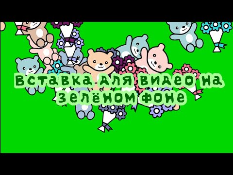 Падающие цверы на зелёном фоне для начинающих ютуберов // Gacha Life // вставка на зелёном фоне