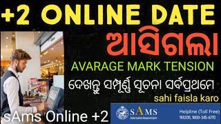 Odisha Plus Two (+2) Admission Date 2020||Dheodisha E-admission date 2020