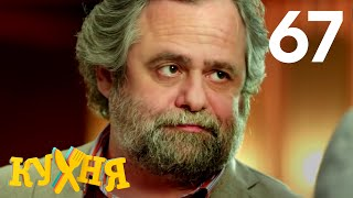 Кухня | Сезон 4 | Серия 67