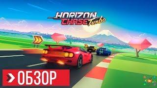 ОБЗОР Horizon Chase Turbo | ПРЕЖДЕ ЧЕМ КУПИТЬ