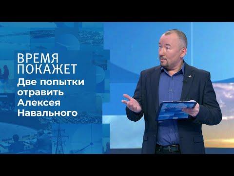 Второе отравление Навального. Время покажет. Фрагмент выпуска от 14.12.2020