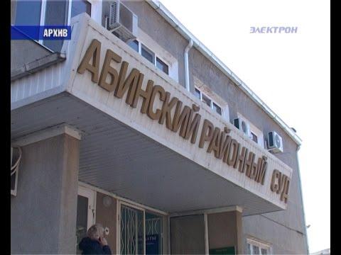 Абинский суд вынес приговор пенсионерке, покусавшей пристава.