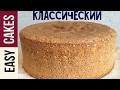 бисквитный торт классический