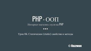 видео Статические члены и методы класса в PHP