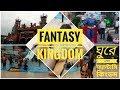 Fantasy Kingdom Tour (Blog-6) || Rumi's Fashion House [Bangladeshi Vlogger]