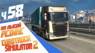 Контрабас в Италию - Euro Truck Simulator 2