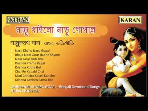 Shrikrishna Bhajan | Naru Khailo Naru Gopal | Sadhu Charan Das | Bengali Devotional Songs