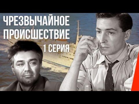ЧП – Чрезвычайное происшествие (1 серия) (1958) фильм