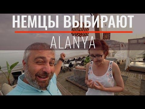 видео: Почему немцы выбирают Аланью. Сравниваем и выбираем.