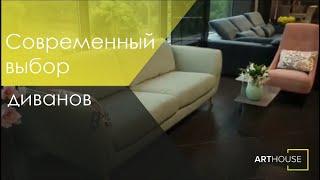 видео Важные критерии выбора дивана