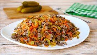 салат - Закуска  на Новый Год с Морковью По-Корейски и Куриных Сердечек