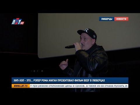 """Хип-хоп - это... Рэпер Рома Жиган презентовал фильм """"BEEF"""" в Люберцах"""