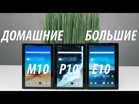 Обзор планшетов Lenovo Tab P10, M10, E10
