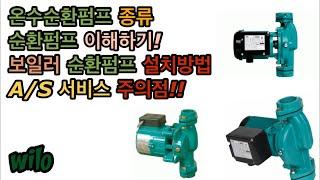 온수순환펌프 종류!순환펌프 설치방법!A/S 신청시 주의…