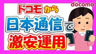 【徹底比較】最大で月額料金 1/4 ?!ドコモユーザーが日本通信へ乗り換えるとめちゃくちゃ安くなった!【日本通信SIM】
