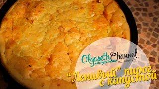 Вкусный заливной пирог с капустой. Легкий рецепт капустного пирога