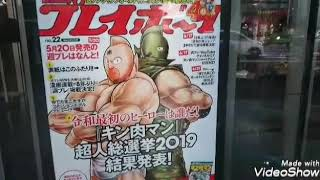 集英社ギャラリー キン肉マン キン肉マン40周年記念大展示‼️の巻
