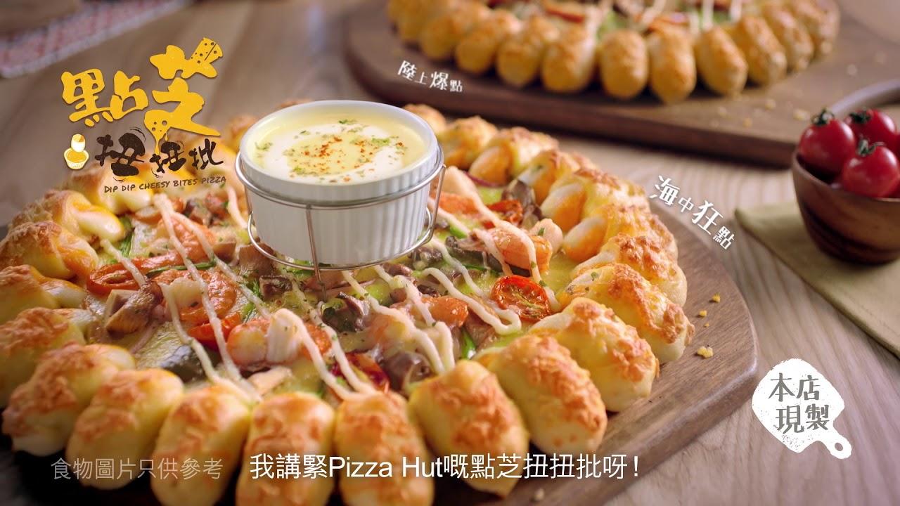 Pizza Hut HK Dip Dip Cheesy Bites Pizza 點芝扭扭批廣告2019 - YouTube