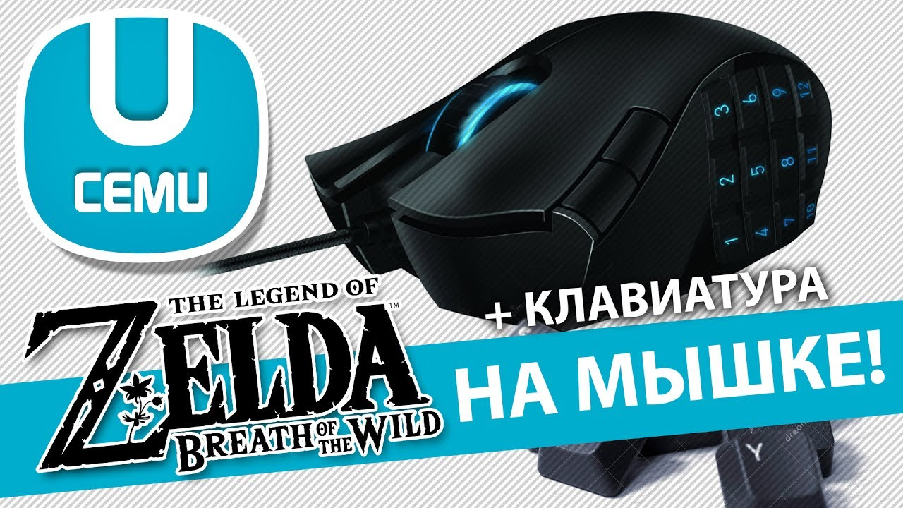 Как поиграть в The Legend of Zelda: Breath of the Wild на PC