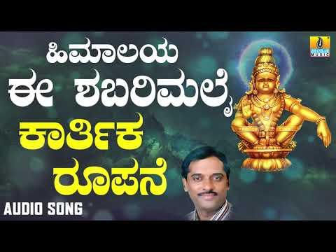 ಶ್ರೀ-ಅಯ್ಯಪ್ಪ-ಭಕ್ತಿಗೀತೆಗಳು---karthika-roopane-swamy-|himaalaya-ee-shabarimalai-(audio)