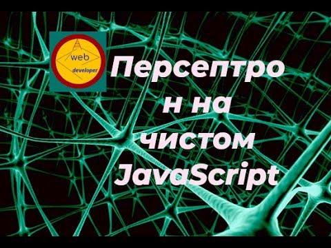 Нейронная сеть : многослойный персептрон Румельхарта на JavaScript