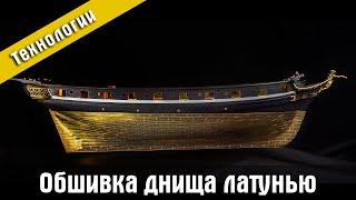 Обшивка днища модели корабля латунью.