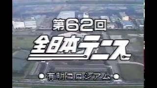 第62回全日本テニス西尾茂之対竹内映二