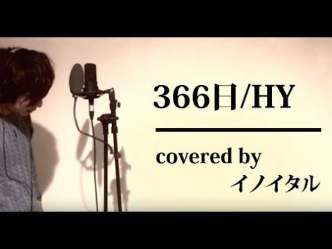 【男が歌う】366日/HY ドラマ.映画「赤い糸」主題歌 By イノイタル(ITARU INO)歌詞付き